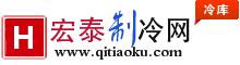 台州宏泰制冷设备有限公司